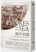 海洋帝國:決定伊斯蘭與基督教勢力邊界的爭霸時代