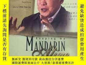 二手書博民逛書店Keeping罕見My Mandarin Alive: Lee