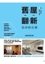 舊屋翻新裝修解剖書【暢銷更新版】:掌握老化、結構、管路、動線、設備5大關鍵,解決