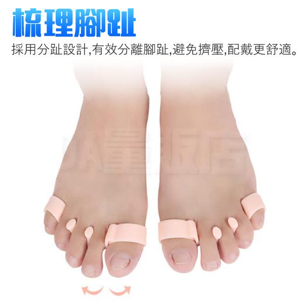 分趾套 分趾器 腳趾套 腳趾墊 分指環 腳趾矯正 腳趾紓壓 美腿神器 足部矯正器 美腿 矽膠 腳指