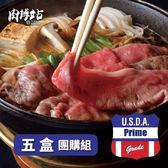 【肉搏站】美國 Prime 嫩肩火鍋肉片 (200±10公克/盒)【五盒組】