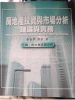 二手書《房地產投資與市場分析: 理論與實務(上篇: 房地產投資分析)》 R2Y ISBN:9574113183