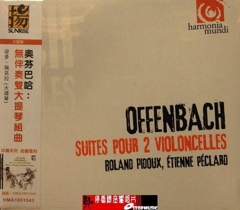 【停看聽音響唱片】【CD】奧芬巴哈:無伴奏雙大提琴組曲