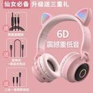 藍牙耳機頭戴式粉色多功能重低音可愛貓耳朵耳麥通用蘋果華為vivo快速出貨快速出貨