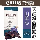 ◆MIX米克斯◆CRIUS 克瑞斯天然紐西蘭點心 - 山羊心375克