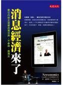 (二手書)消息經濟來了:數位內容正這樣改寫世界,不參與、就淘汰!-Think