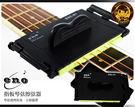 【小麥老師樂器館】指板擦弦器 擦弦器 ESC-01【A127】吉他保養工具 吉他 電吉他 貝斯
