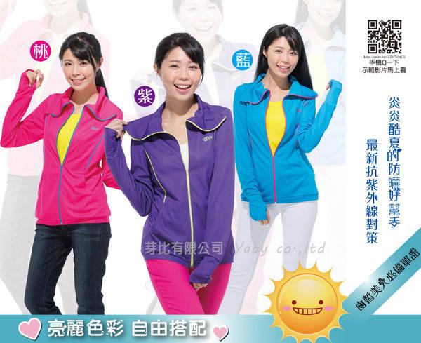 【台灣製】3D抗UV專利防曬衣/抗紫外線/涼感/吸濕排汗/變形/運動/修身/薄外套 YABY 芽比 3198 &3199