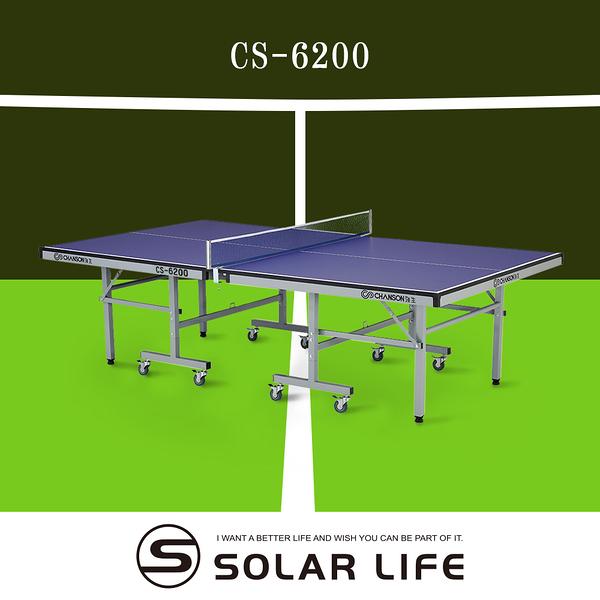 強生CHANSON 標準規格桌球桌CS-6200.乒乓球台15mm板厚桌球檯