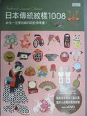 【書寶二手書T5/設計_IPM】日本傳統紋樣1008_三采編輯部