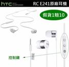【免運費】【假貨1賠10】HTC RC E241【原廠耳機】原廠二代入耳式耳機M10 E9+ E8 M9 M9+ M9S One ME HTC J M7