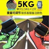 【可調腳腕5kg一對】跑步負重沙袋綁腿綁手運動訓練