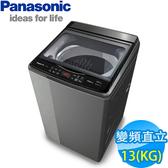 Panasonic 國際牌 13公斤變頻洗衣機 NA-V130GT-L (銀) 送基本安裝享安心保固