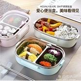 304不銹鋼飯盒便當盒分格層1人保溫兒童女學生小帶蓋韓國成人餐盒  【全館免運】