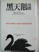 【書寶二手書T6/科學_AFA】黑天鵝效應_納西姆尼可拉斯塔雷伯