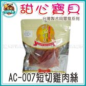 寵物FUN城市│甜心寶貝 狗零食系列 AC-007 短切雞肉絲 150g (寵物零食 犬用點心 肉乾 肉條)