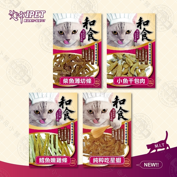 [3包組] 艾沛 IPET 和食 貓零食 20-50g 星蝦 柴魚 小魚干 鱈魚 零食 貓咪點心 肉條 台灣製造