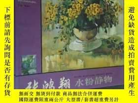 二手書博民逛書店中國當代著名畫家個案研究罕見張鴻翔水粉靜物Y17851 賈德江
