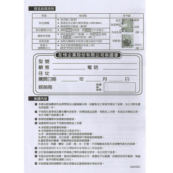 【友情牌】 友情14吋立扇 KA-1458「台灣製造、品質保證」