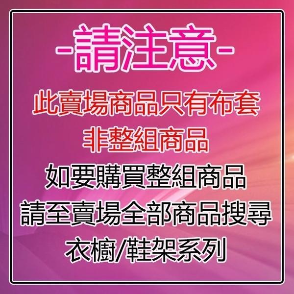 柚柚的店【02008】【單賣布套】佳簡(小)韓式小折疊布衣櫥 簡易布衣櫃