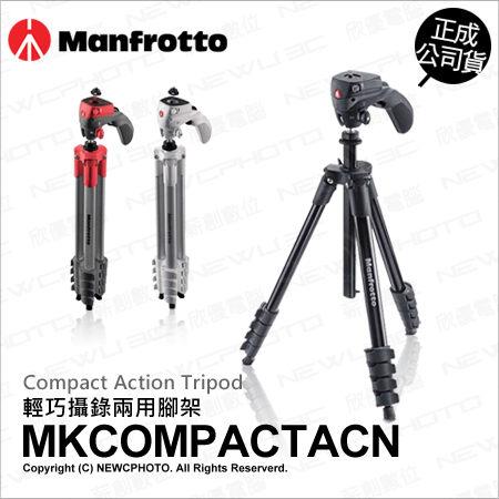 Manfrotto 曼富圖 Compact Action MKCOMPACTACN 輕巧攝錄兩用腳架 正成公司貨 6期 薪創