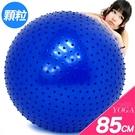 按摩顆粒85CM瑜珈球.抗力球韻律球帶刺瑜伽球.刺蝟球彈力球健身球.刺球感統球平衡球充氣球大龍球