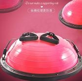健身球波速球瑜伽平衡球半圓球平衡球瑜珈普拉提球半球瑜伽器材WD晴天時尚