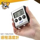 《精準儀器》遠程溫度計 探針溫度計  電子溫度計 計時器 烘培溫度計 燒烤溫度計TMU250B溫度警報