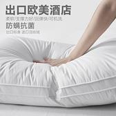 全棉枕芯不塌陷單人不變形枕頭一對裝五星酒店純棉家用單個高枕男 青木鋪子「快速出貨」