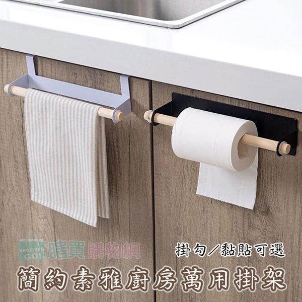 簡約素雅廚房萬用掛架 抹布架 紙巾架 可黏貼 櫥櫃
