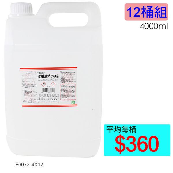 【醫康生活家】唐鑫 75% 潔用酒精 4公升/桶-12桶組