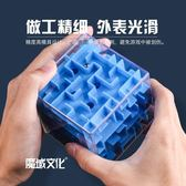 魔域文化3D立體魔方迷宮球走珠沖關益智玩具4-6歲8兒童專注力訓練 電購3C
