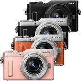 12/31前登錄送原廠電池 24期零利率 Panasonic GF10K 12-32mm 變焦鏡組 松下公司貨 贈原廠相機包
