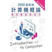 2020超新版計算機概論 邁向資訊新世代(全工科適用)