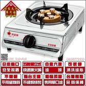 瓦斯爐/不銹鋼快速單口爐(和家牌桶裝用)【3期0利率】【本島免運】