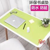 滑鼠墊 書桌墊子寫字台桌墊滑鼠墊防髒超大硬面兒童學生學習家用辦公 9色