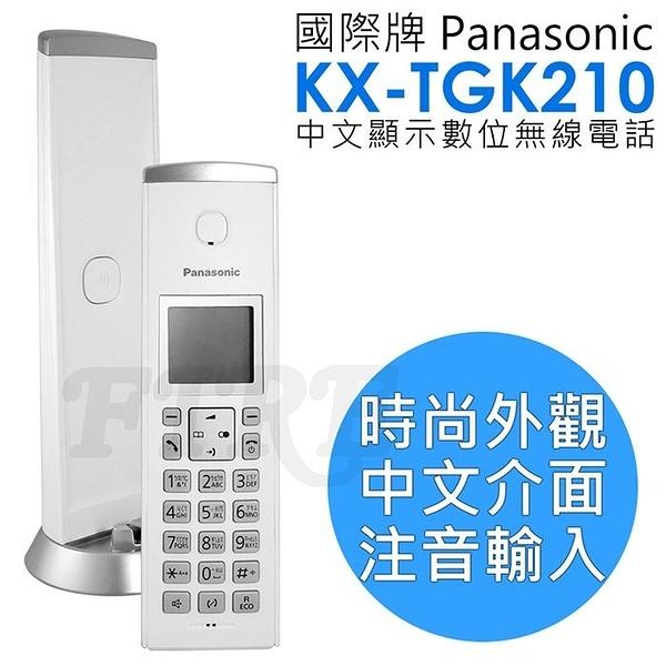 【台灣公司貨】Panasonic 國際牌 KX-TGK210TW DECT 無線電話 中文介面 注音輸入 TGK210