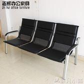 排椅 連排椅三人位休息椅等候椅鐵架沙髮椅銀行長椅辦公接待椅公共座椅 非凡小鋪 LX