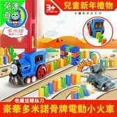 米蘭 多米諾骨牌火車電動自動投放骨牌車3-6歲兒童益智放牌小火車玩具