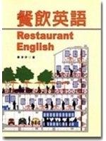 二手書博民逛書店《餐飲英語--Restaurant English》 R2Y I