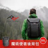 【聖佳】魔術使者攝影後背包 30L PEAK DESIGN 炭燒灰 斜背側背 相機包  (無法超取) 屮Y0
