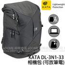 KATA 3N1-33 D-Light / DL-3N1-33 (24期0利率 免運 文祥貿易公司貨) 數位雙肩後背包 斜肩包 相機包 電腦包