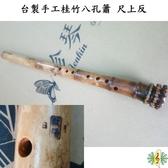 洞簫 [網音樂城] 台製  桂竹 八孔 G調 歐陽 頂級 手工簫