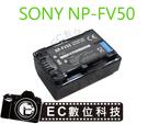 【EC數位】Sony FV50 防爆電池 攝影機 CX150 CX170 CX350 CX370 CX550 XR150 XR350 XR550 SR68 專用 NP-FV50