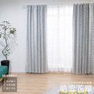 台灣製 既成窗簾 【皓雪花蹤】 100×240cm/片( 2片/組) 一級遮光 可機洗 兩倍抓皺 型態記憶加工