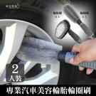 專業汽車美容輪胎輪圈刷(兩入裝) 輪胎刷...