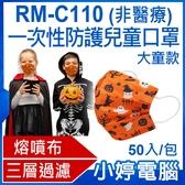 【3期零利率】預購 RM-C110一次性防護兒童口罩 大童款 50入/包 3層過濾 熔噴布 隔離汙染 (非醫療)