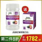 白蘭氏升級版黑醋栗葉黃素AX 60 錠瓶 添加蝦紅素14005950
