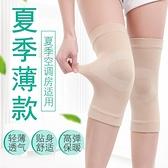 護膝 護膝夏季超薄保暖老寒腿男女士薄款膝蓋套關節夏天用空調房防寒漆 晶彩 99免運