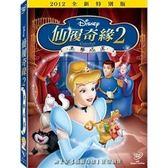 【迪士尼動畫】仙履奇緣 2:美夢成真 特別版 DVD
